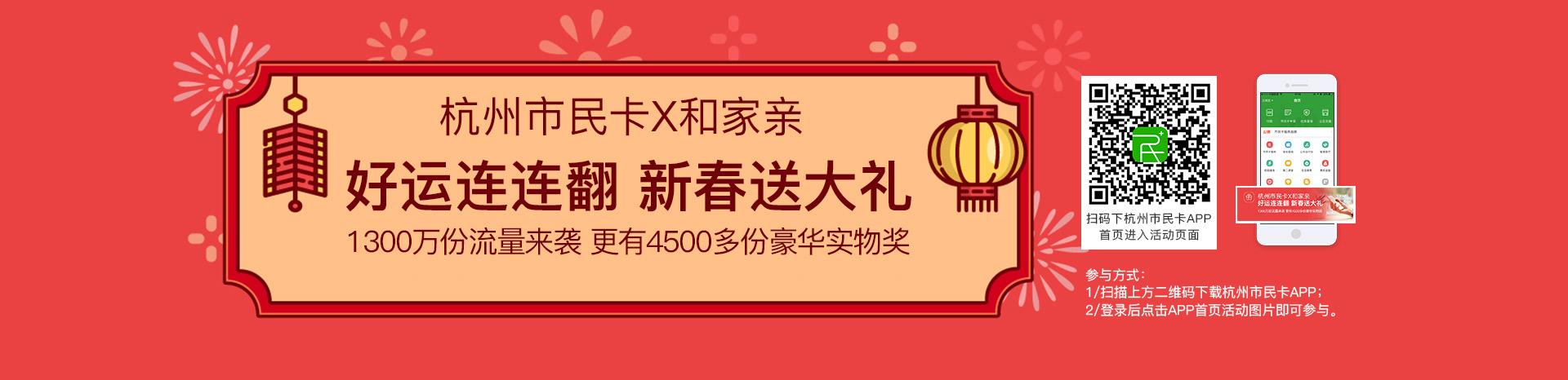 杭研新春送流量抽奖活动